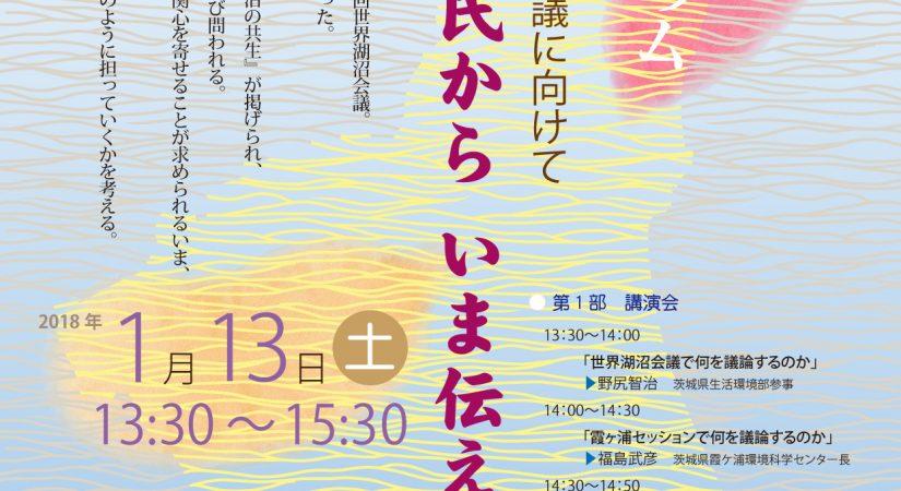 2018年1月13日 13:30~15:30  会場:茨城県霞ケ浦環境科学センター・多目的ホール