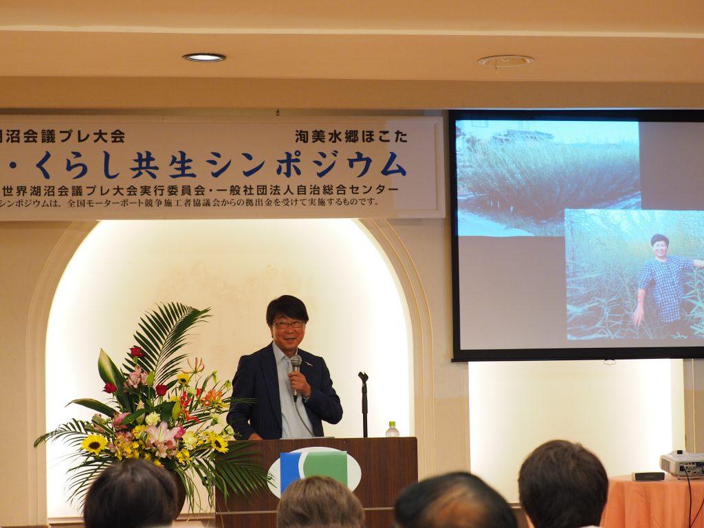 世界湖沼会議プレ大会「洵美水郷ほこた人・水・くらし共生シンポジウム」