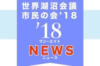 世界湖沼会議 市民の会'18 ワンエイトNews No.05
