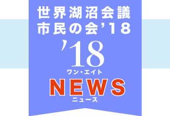 ワンエイトニュース