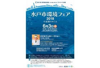 水戸市環境フェア2018