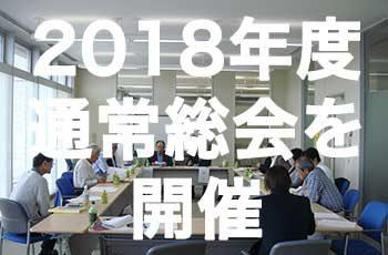 2018年度通常総会を開催