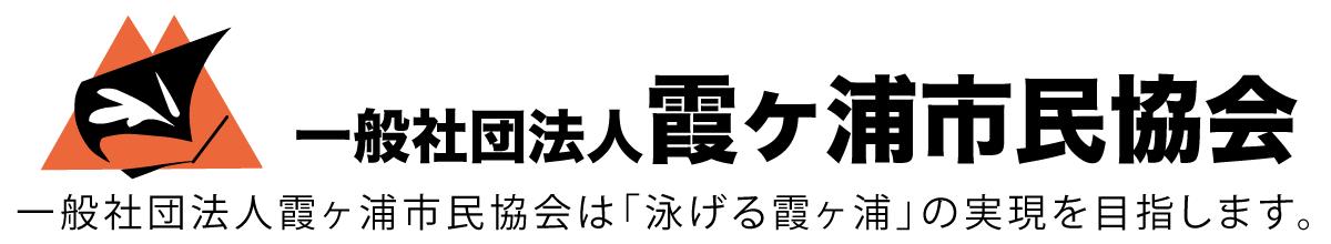 Logo for 一般社団法人霞ケ浦市民協会